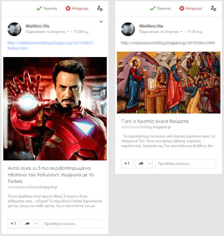 Στην παρόν φωτογραφία βλέπεις στην διαχείριση της κοινότητας μου (Greek Bloggers) έναν χρήστη ο οποίος έχει δημοσιεύσει δύο άρθρα τα οποία έχουν επισημανθεί αυτόματα ως ανεπιθύμητα.