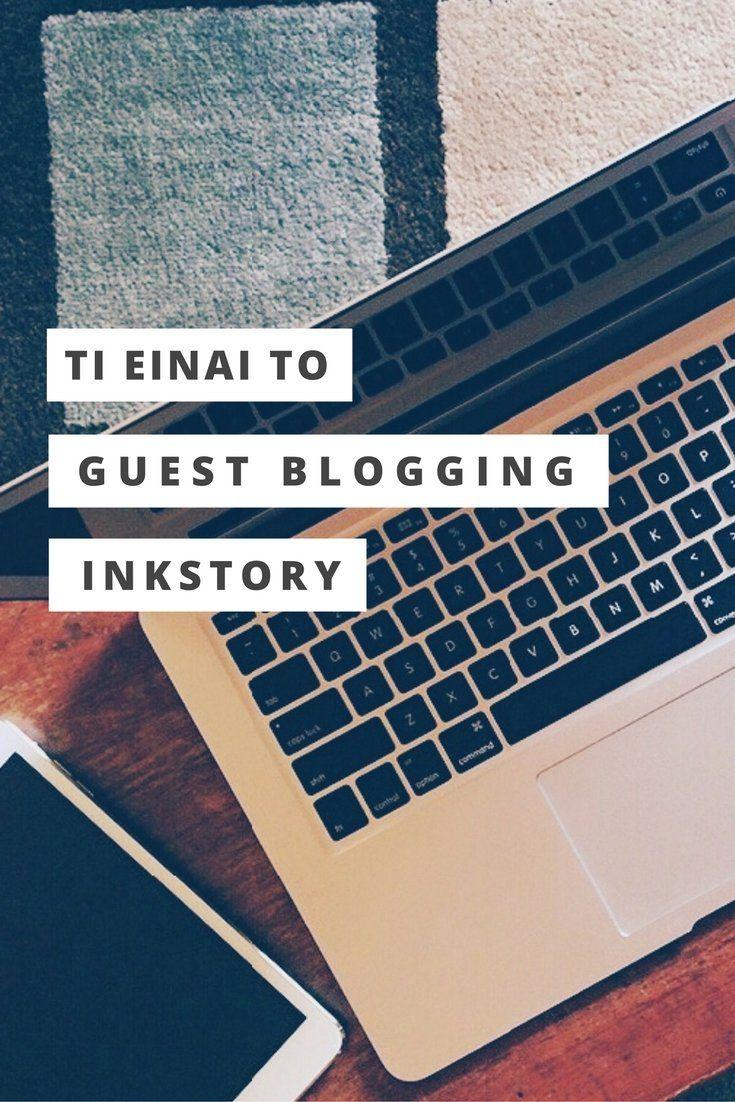 Τι είναι το Guest Blogging και πως μπορεί να σε ωφελήσει