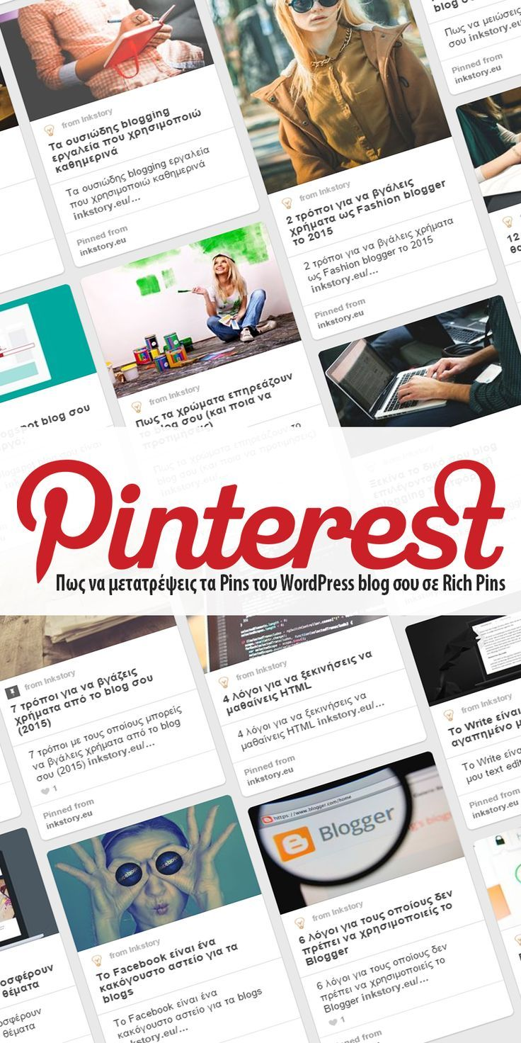 Pinterest Rich Pins 1