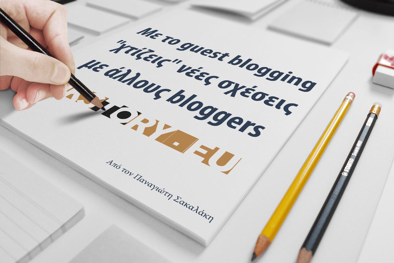 Με το guest blogging χτίζεις νέες σχέσεις με άλλους bloggers.