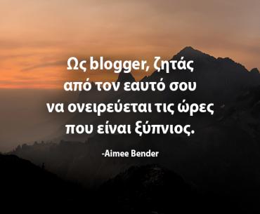 Ελληνικά στιχάκια για συγγραφείς (Greek Quotes) 8