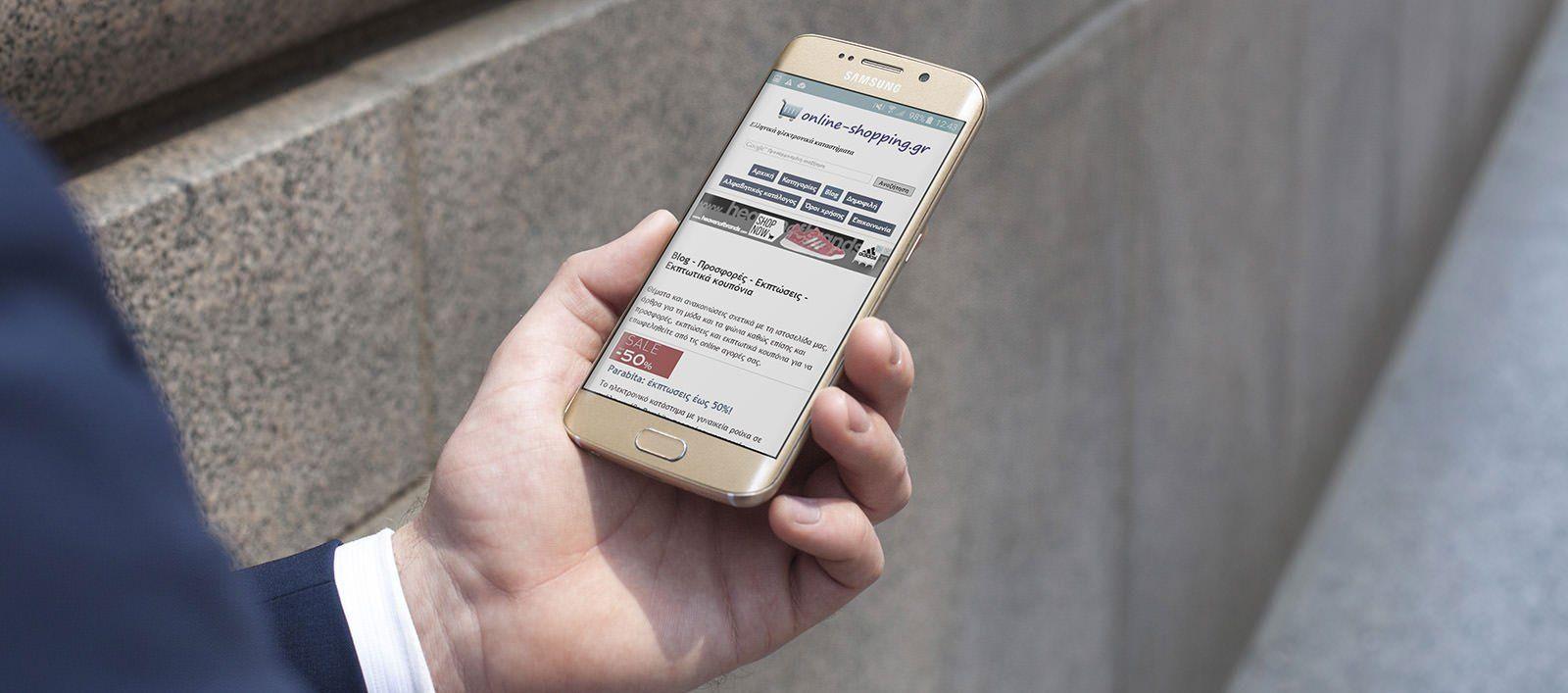 Εκπτωτικά κουπόνια από το online-shopping.gr