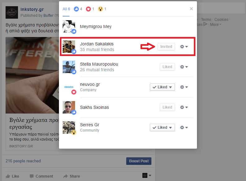 Μια απλή και γρήγορη τεχνική για να μαζέψεις likes στην Facebook σελίδα σου