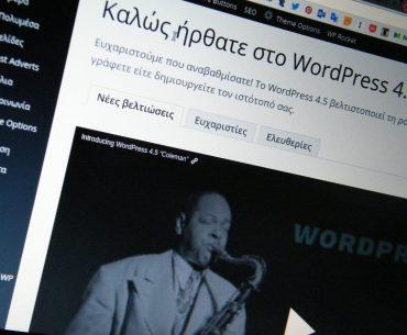 Το WordPress 4.5.1 αναμένεται να κυκλοφορήσει την ερχόμενη εβδομάδα