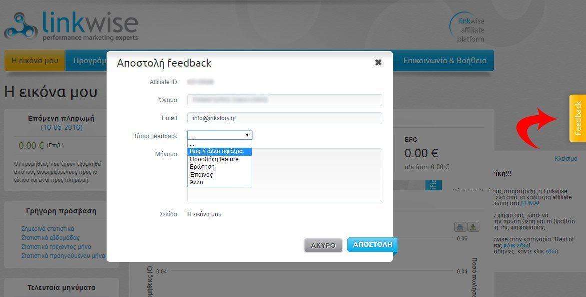 Linkwise - Τεχνική υποστήριξη - Feedback