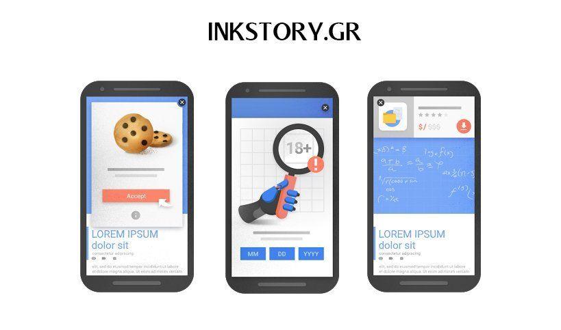 Η Google θα ξεκινήσει να τιμωρεί τα blogs με pop-up διαφημίσεις