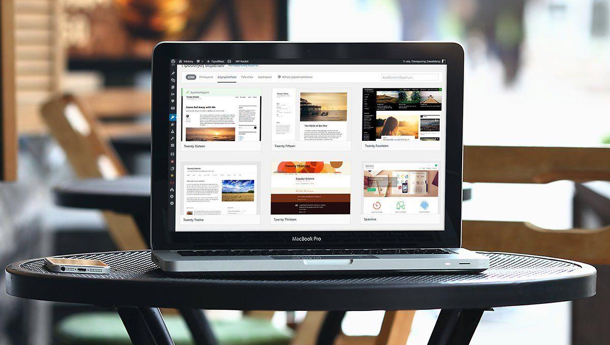 Γιατί είναι κακή ιδέα να χρησιμοποιείς κρακαρισμένα WordPress Themes