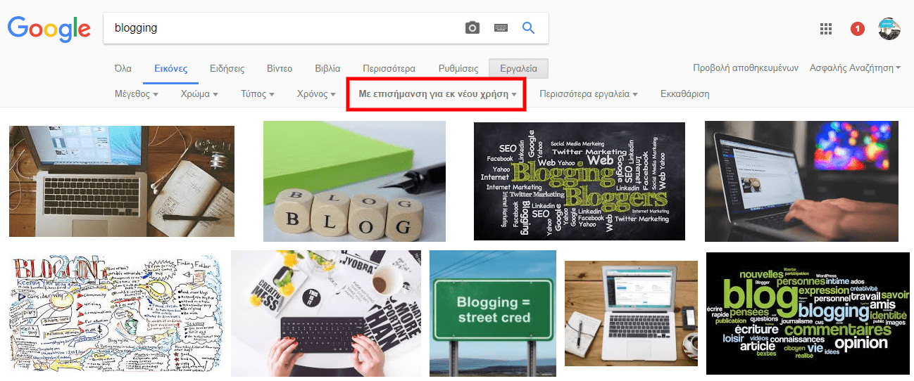 Google φωτογραφίες με επισήμανση για εκ νέου χρήση