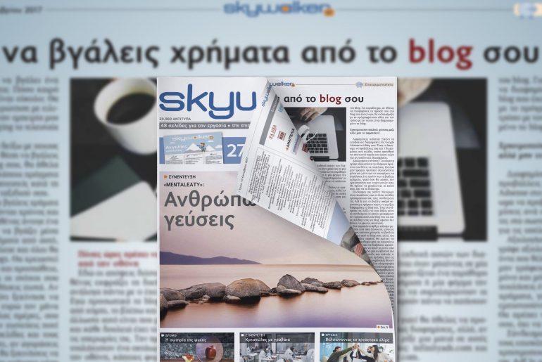 Νέο SkyWalker Free Press με άρθρο του Inkstory για το εισόδημα του blog σου