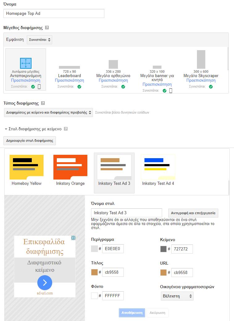 Google Adsense - Δημιουργία διαφημίσεων
