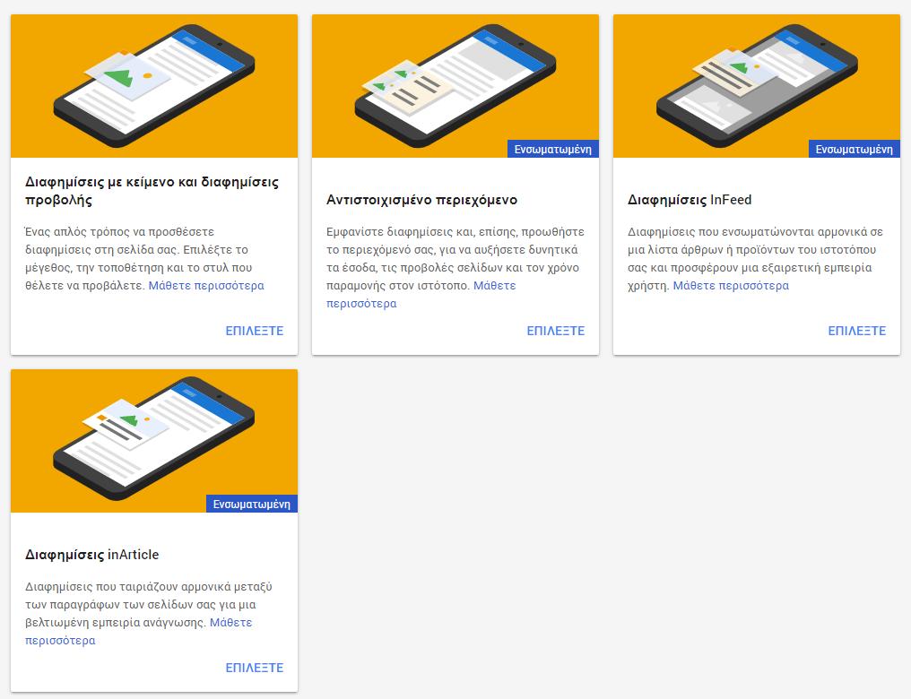 Google Adsense - Ενότητες διαφημίσεων