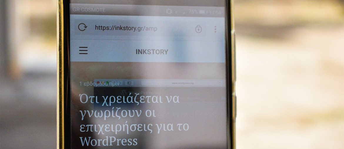 Inkstory - Accelerated Mobile Pages (AMP)