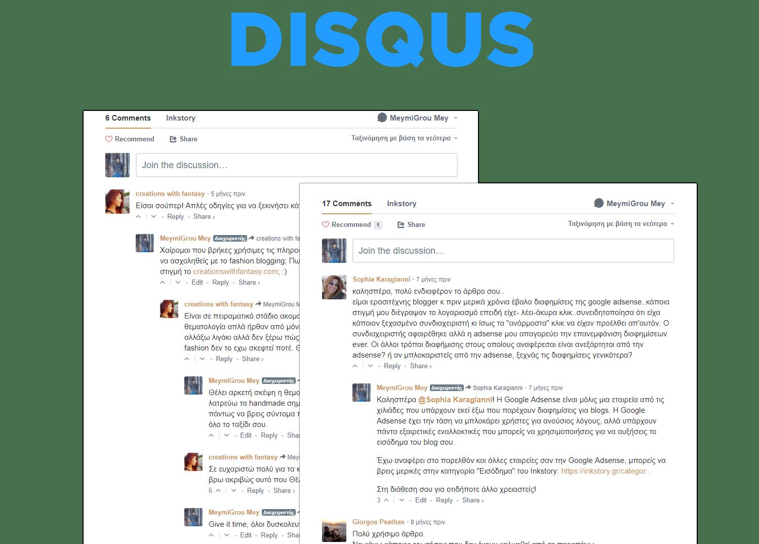 Το Disqus είναι η φόρμα σχολίων που κάθε blogger πρέπει να έχει