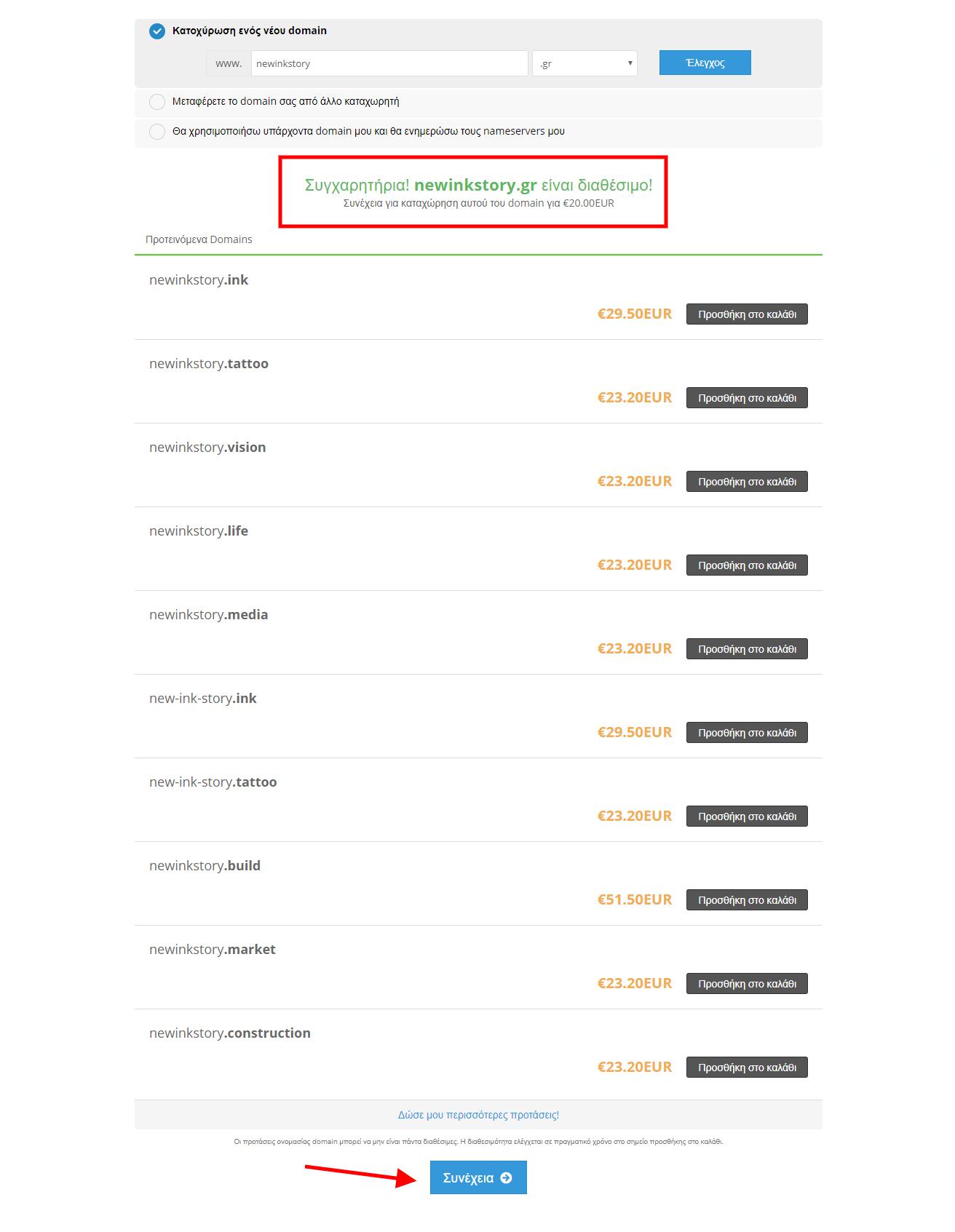 GreekHost - Έλεγχος διαθεσιμότητας domain name
