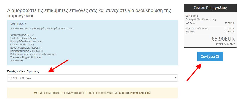 GreekHost