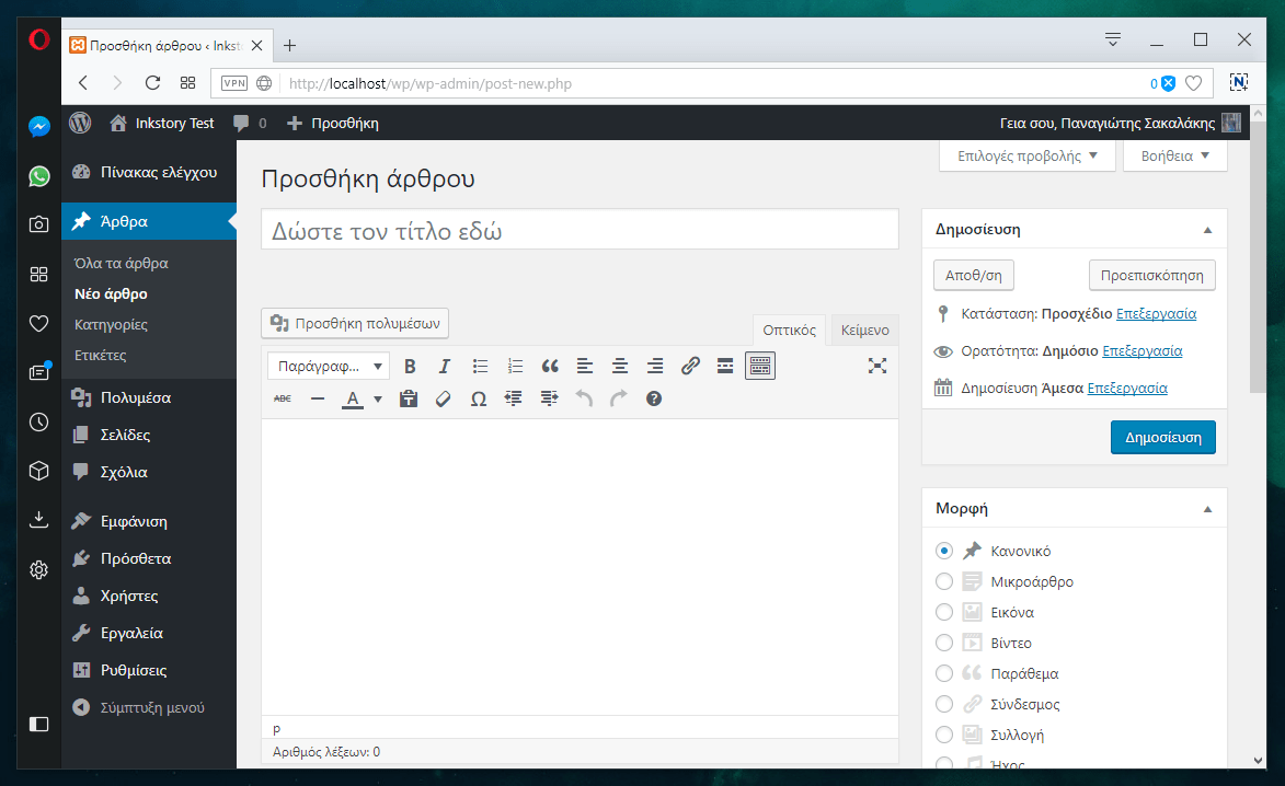 WordPress Δημιουργία Άρθρου