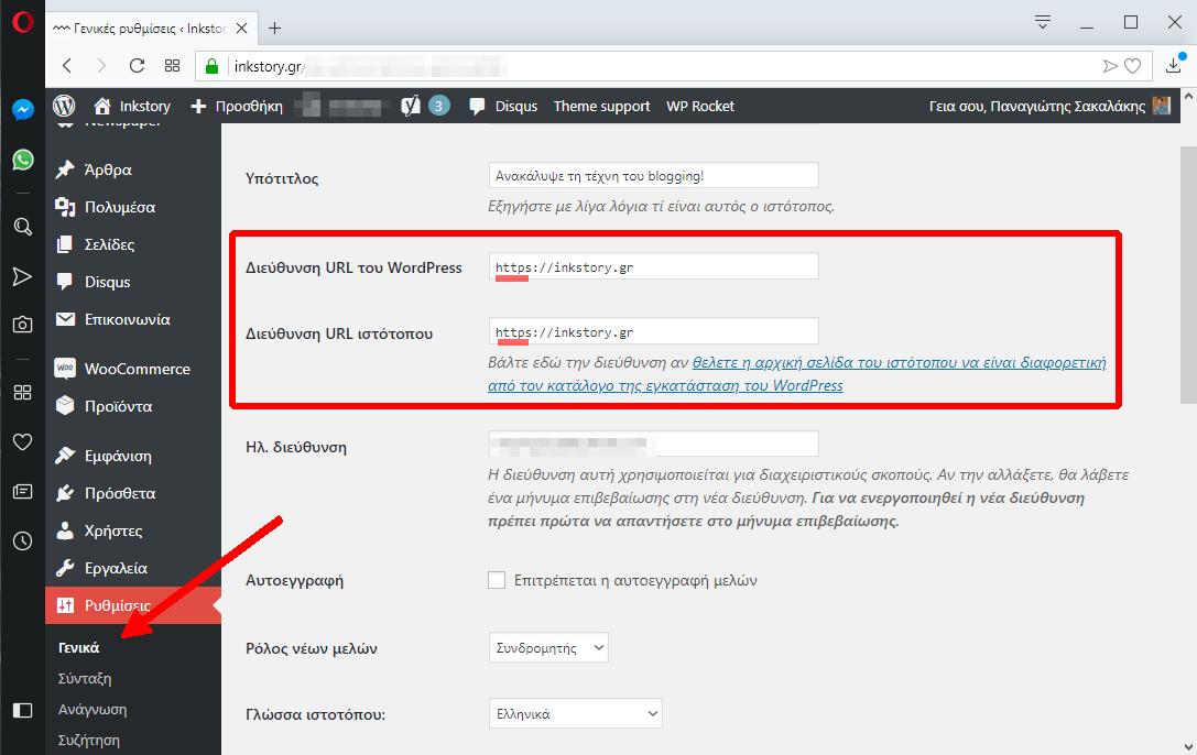 ρυθμίσεις στο WordPress