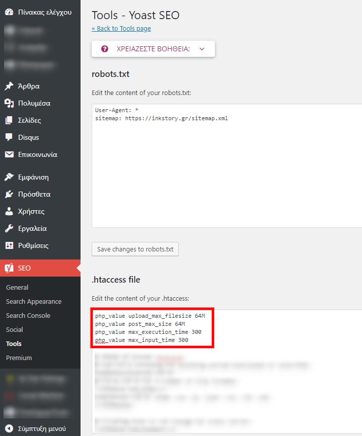 Πως να αυξήσεις το μέγιστο μέγεθος μεταφόρτωσης αρχείων στο WordPress μέσω του htaccess