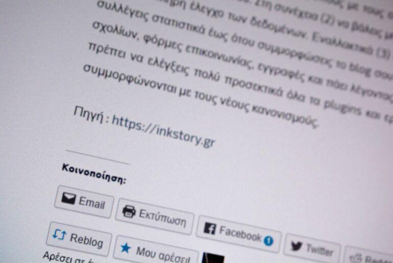 Αντιγράφουν άρθρα από το blog σου
