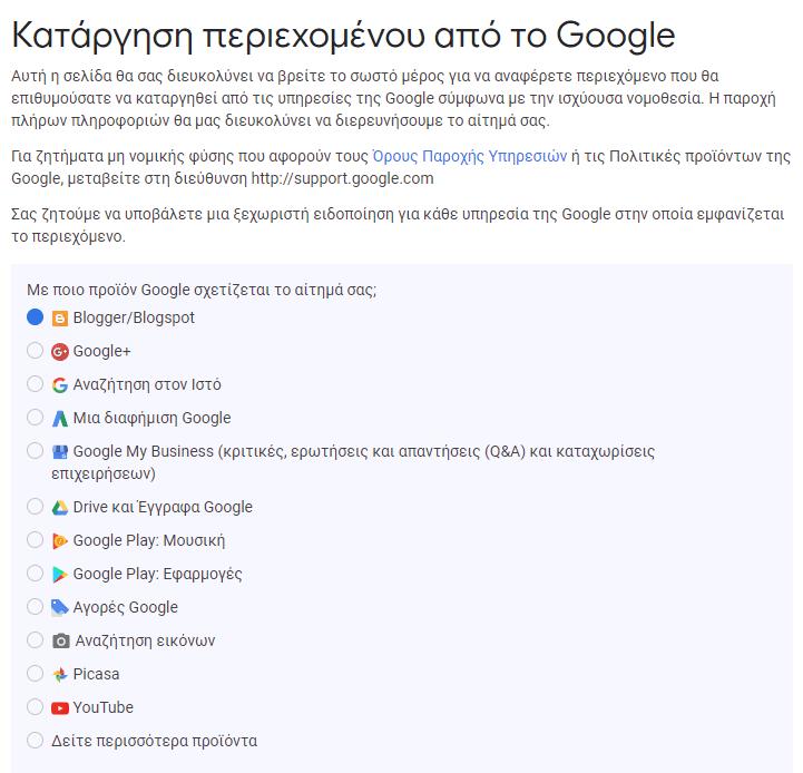 Κατάργηση περιεχομένου από το Google