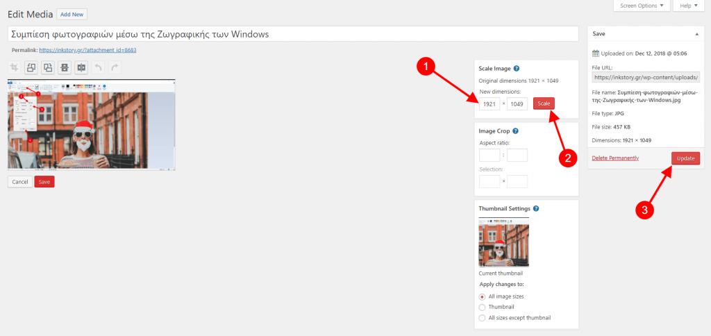 Συμπίεση φωτογραφιών μέσω του WordPress