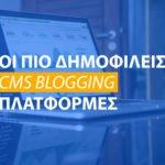 Οι πιο δημοφιλείς blogging πλατφόρμες (2019)