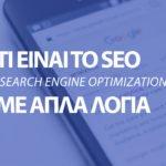 Τι είναι το SEO; (Search Engine Optimization) με απλά λόγια