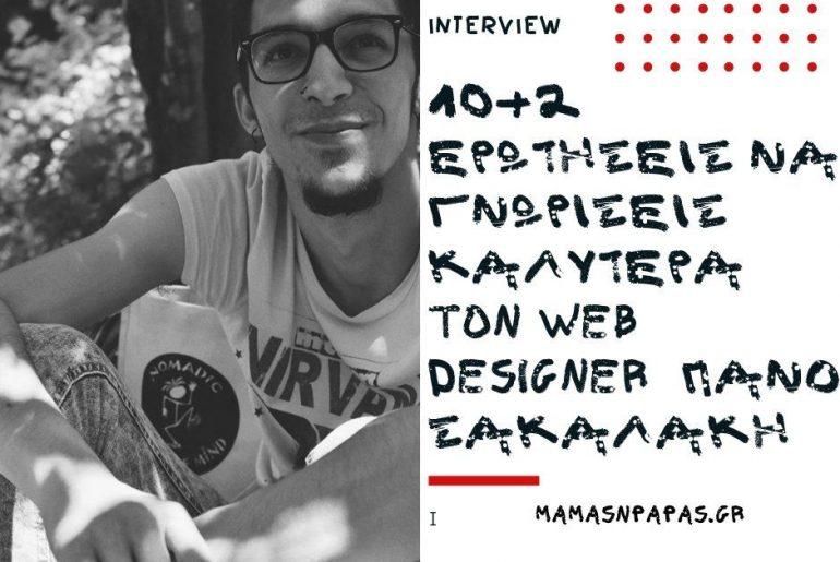 Συνέντευξη με τον Παναγιώτη Σακαλάκη στο Mamas n Papas