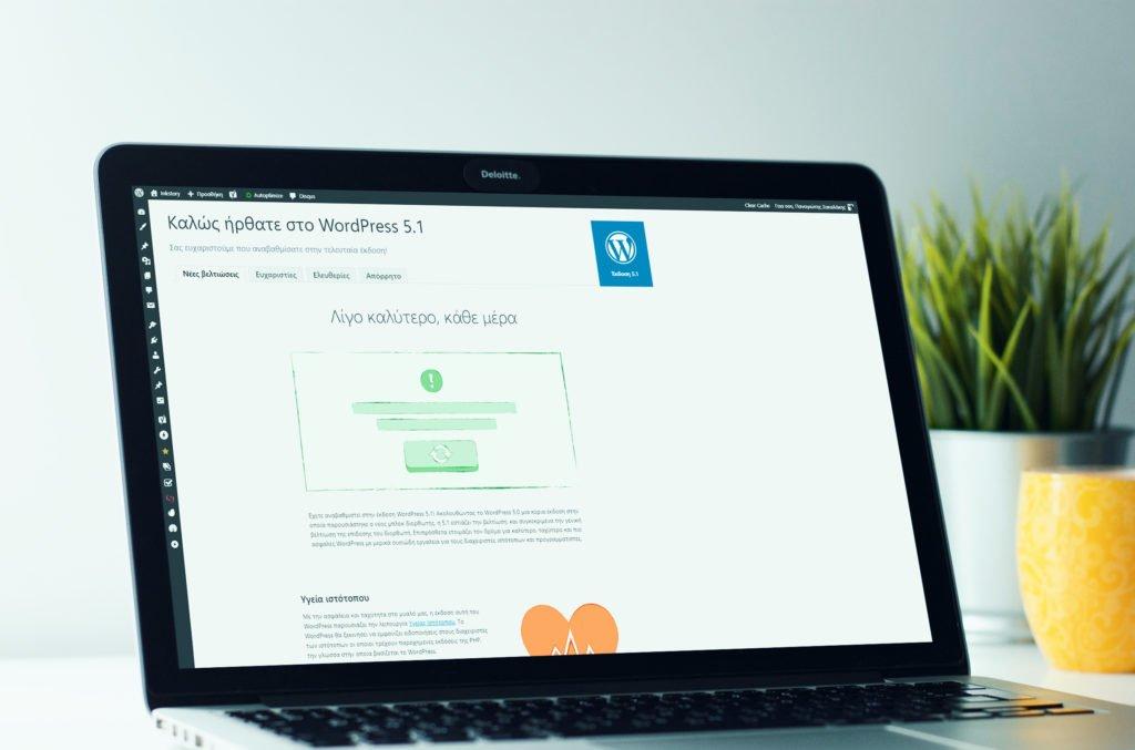 "WordPress ""Betty"" - Τι είναι και πως να ενημερώσεις το blog σου"