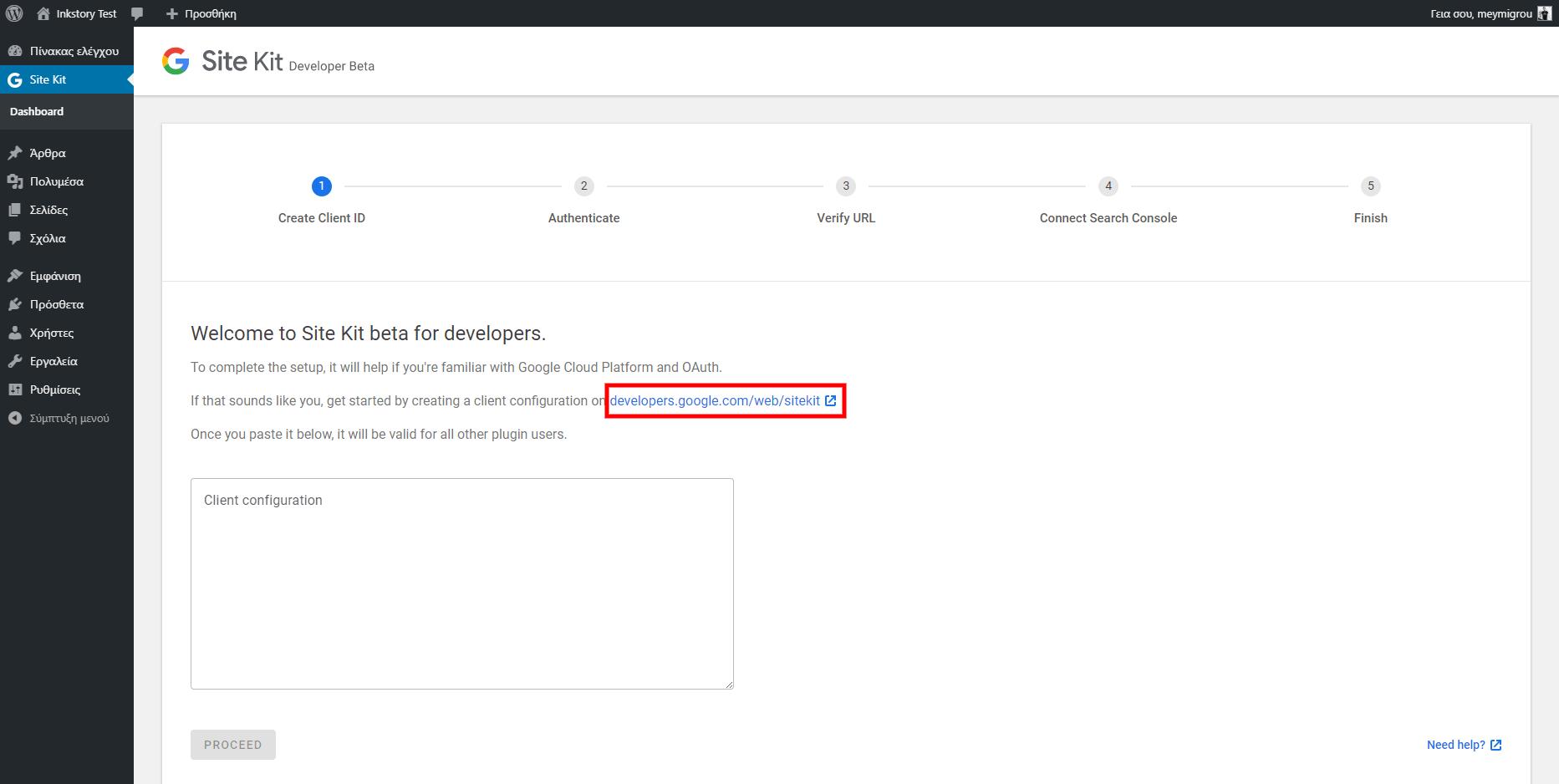 Ρύθμιση του Google Site Kit plugin