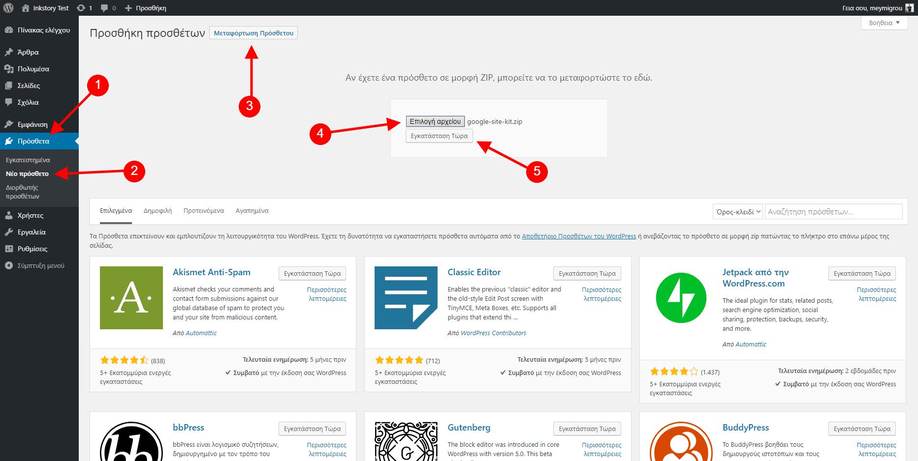 Χειροκίνητη εγκατάσταση του Google Site Kit στο WordPress