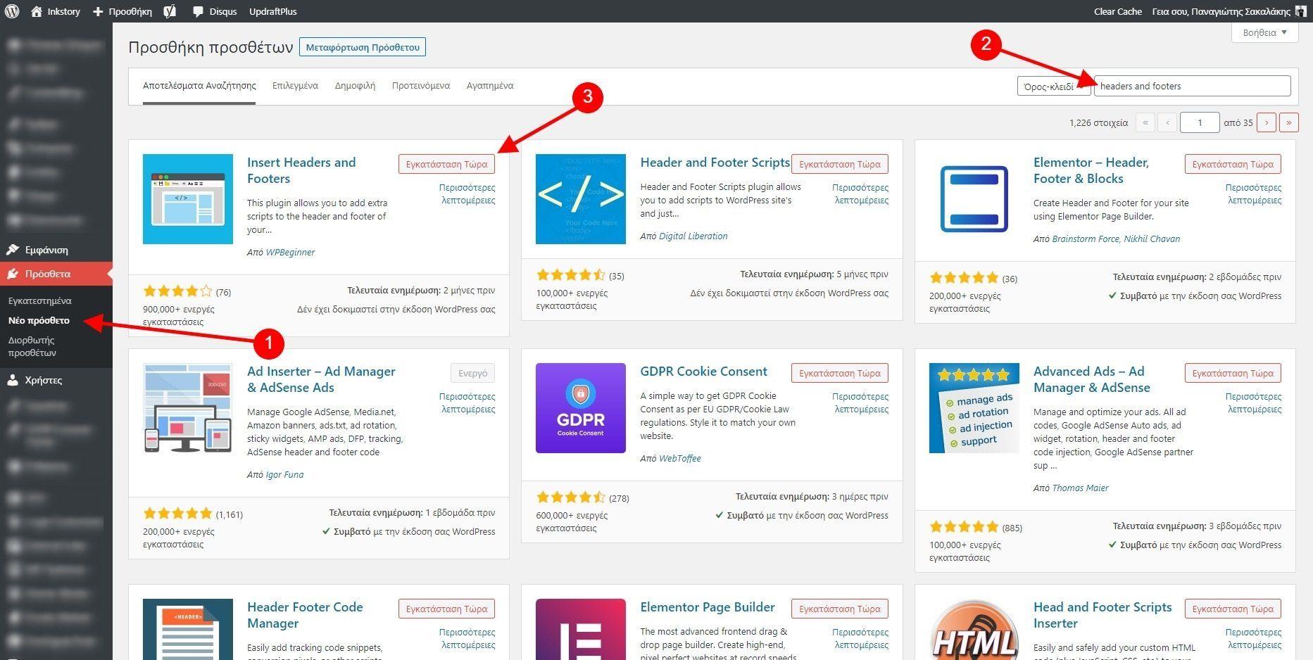 Εγκατάσταση του Headers and Footers plugin στο WordPress