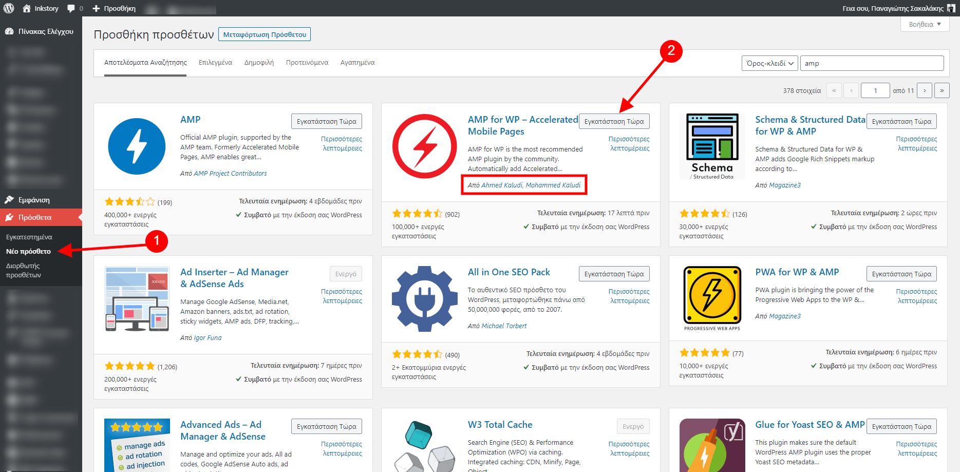 Εγκατάσταση του AMP for WP - Accelerated Mobile Pages στο WordPress